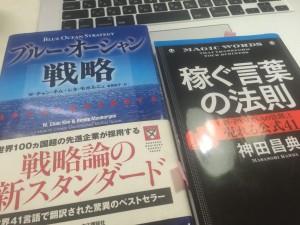 勝間塾 ゲスト神田昌典さん『稼ぐ言葉の法則』の稼ぐの概念が私の中で変わる時