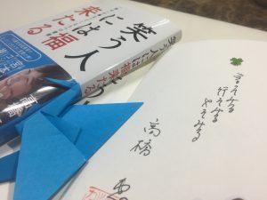 笑う人には福来る〜著者高橋恵さんにお会いして、笑顔の中に秘めた行動力