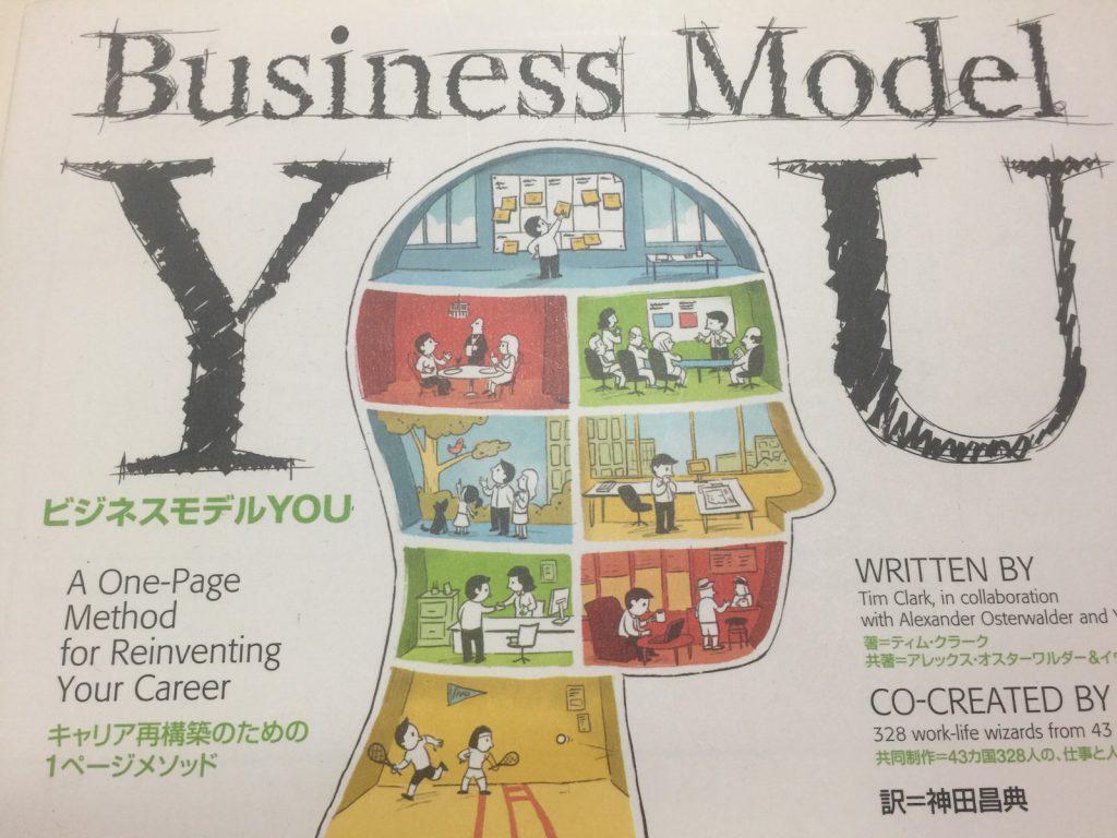 ビジネスモデルキャンパスを描いて、自分の才能を保持するためのコストを意識しよう〜家内労働による自営業が陥りがちな罠