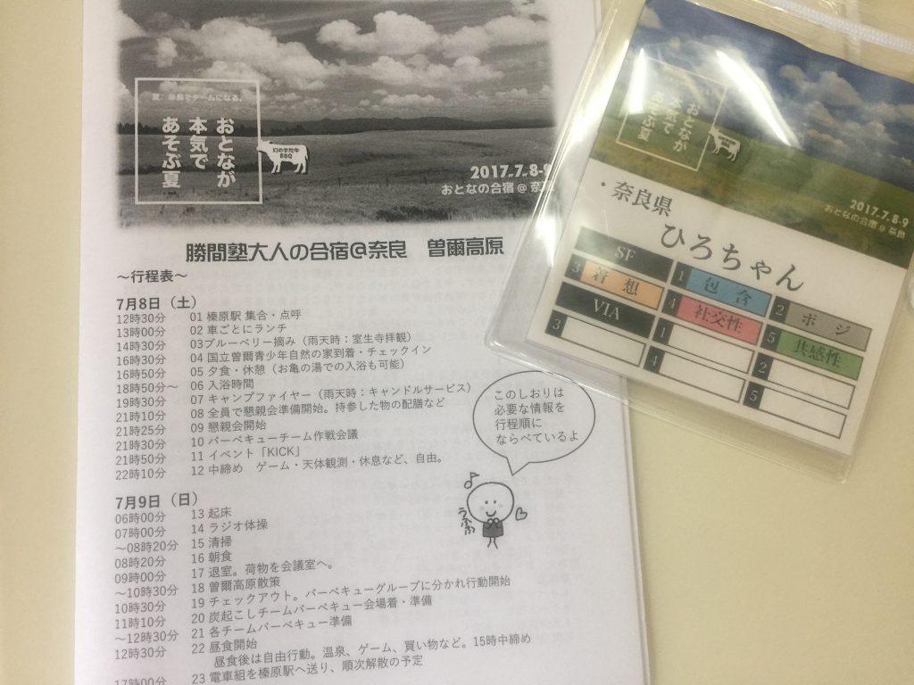 勝間和代さんが主宰する『勝間塾』は、遊びながら学べるイベントがいっぱいです!