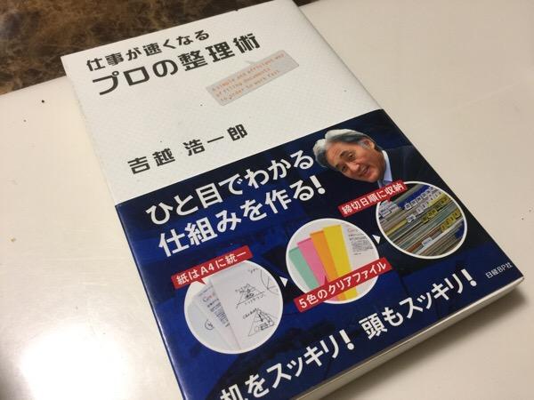 『仕事が速くなる プロの整理術』吉越浩一郎氏からのアイデア〜ブログ連続投稿を可能にする60%の仕事術