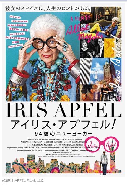 アイリス・アプフェル! 94歳のニューヨーカー(映画)奇才なファッションに身を包み美しく生きる姿に憧れと勇気をもたらす