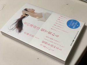 『女の運命は髪で変わる』著者佐藤友美さんの講演より、40代以降の女性は、ここで差がでます!〜貴方を綺麗に見せる5つの理由②