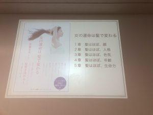 『女の運命は髪で変わる』著者佐藤友美さんの講演より、髪への投資はコスパが良い!〜貴方を綺麗に見せる5つの理由①